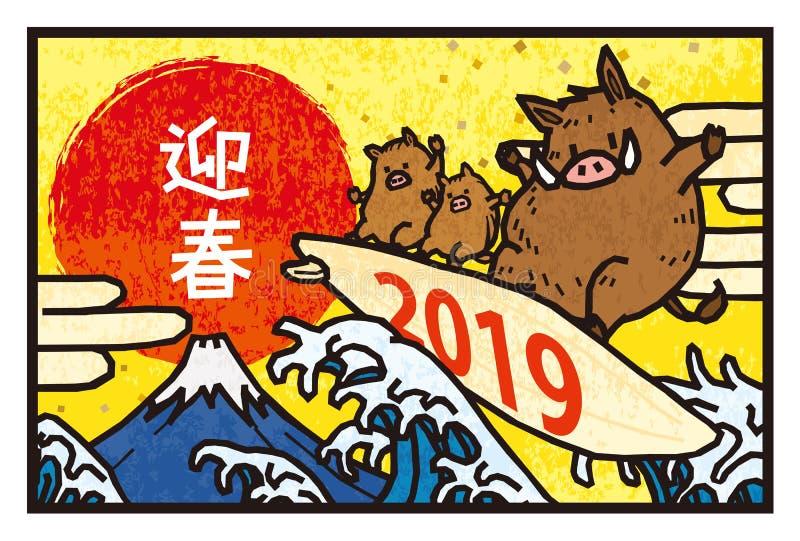 与一点野公猪的日本新年的卡片2019年 向量例证
