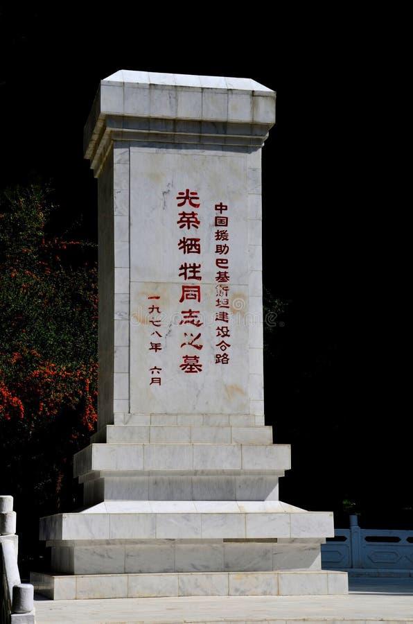 与中国文字的记忆纪念碑在中国公墓基尔吉特巴基斯坦 免版税库存照片
