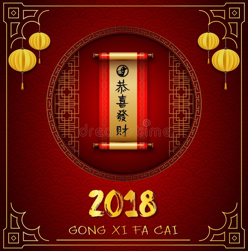 与中国纸卷的愉快的农历新年2018卡片在圆的框架 库存例证