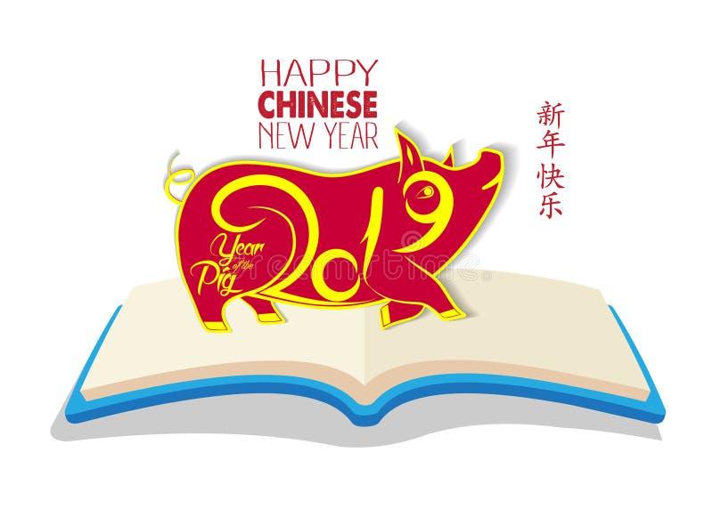 与书的创造性的春节2019年 猪的年 汉字卑鄙新年快乐