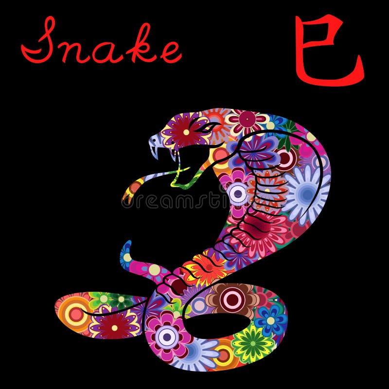 与五颜六色的花的中国黄道带标志蛇 库存例证