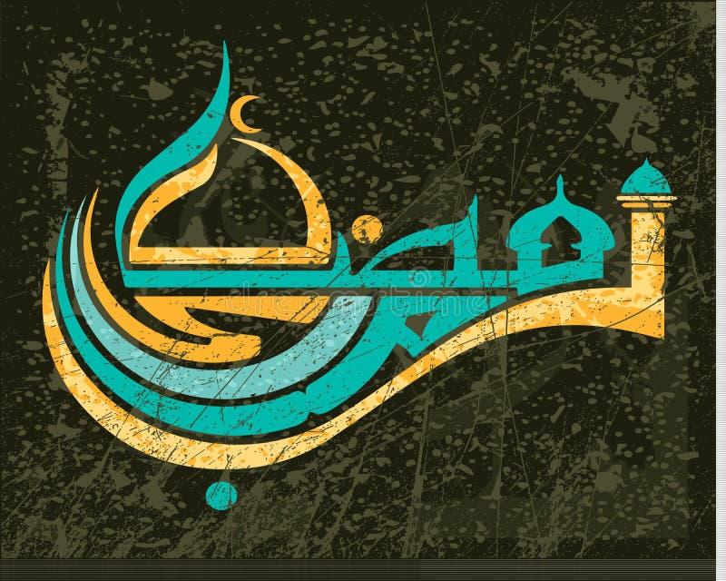 与伊斯兰教的书法的赖买丹月Kareem美丽的贺卡,意味赖买丹月Kareem 向量例证