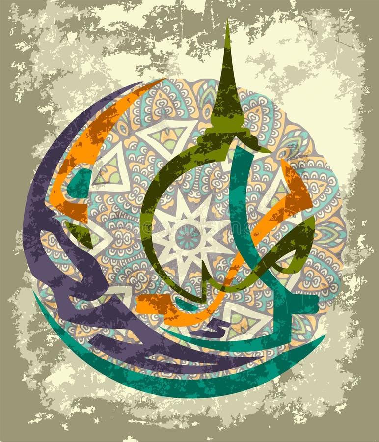 与伊斯兰教的书法的赖买丹月Kareem美丽的贺卡,意味赖买丹月Kareem 皇族释放例证
