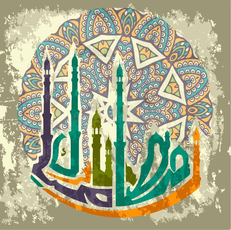 与伊斯兰教的书法的赖买丹月Kareem美丽的贺卡,意味赖买丹月Kareem 库存例证