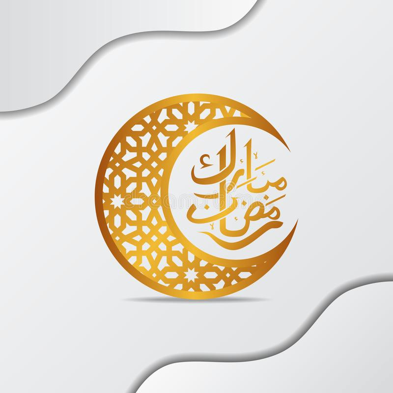 与几何样式的金黄新月形月亮与伊斯兰教的事件的斋月穆巴拉克书法有白色背景 库存例证