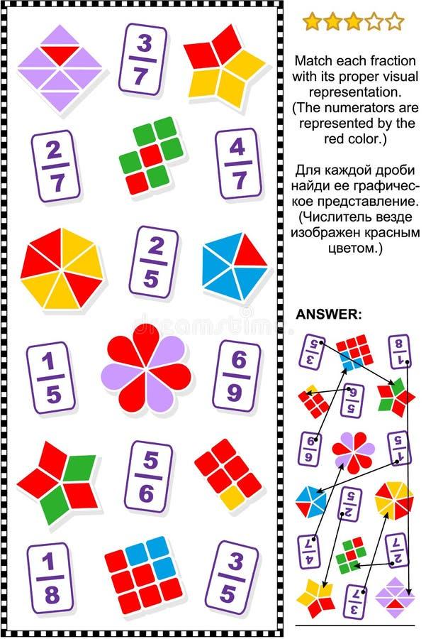 与分数的教育算术难题 向量例证