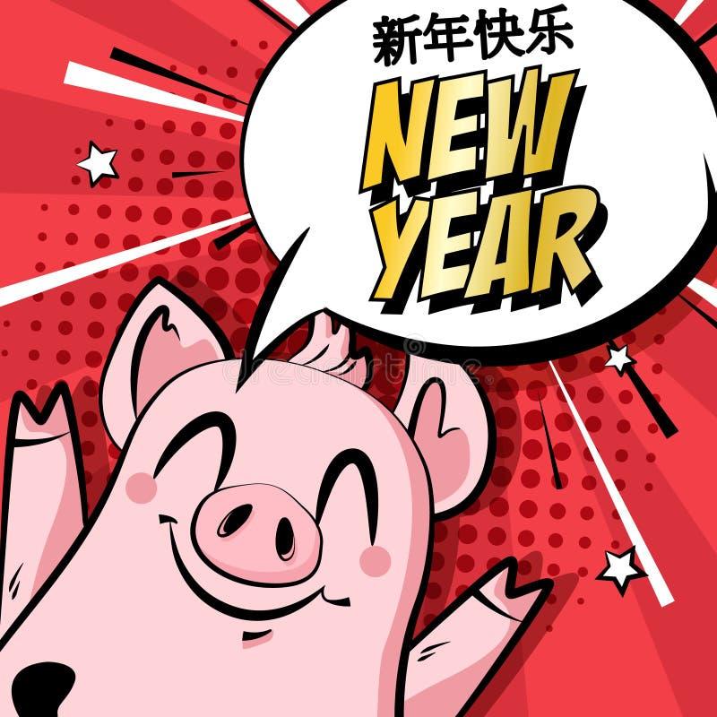 与动画片猪、星和文本云彩的新年卡片在红色背景 漫画样式 库存例证