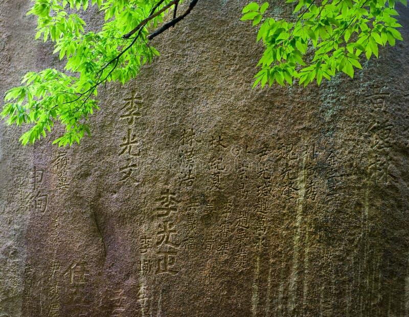 与古老佛教文本的著名Ulsanbawi岩石 免版税库存图片