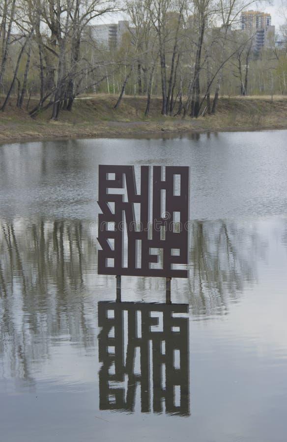 与在水中被反射的信件的纪念碑 题字:我爱你 免版税库存图片