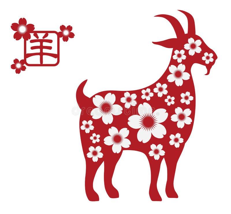 2015年与在白色背景隔绝的樱花剪影的山羊 向量例证