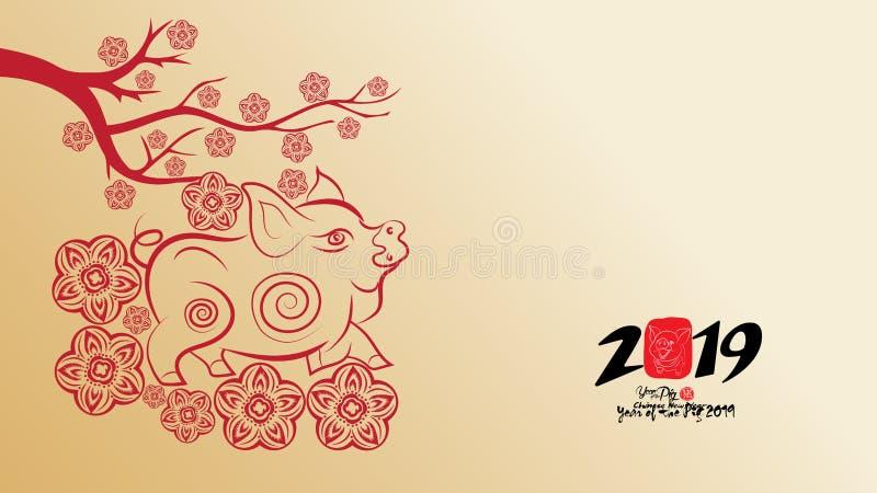 与开花墙纸的春节2019年 猪象形文字猪的年 向量例证