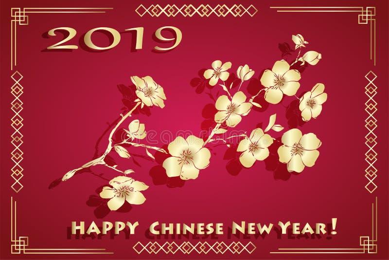 与开花树的愉快的新的中国年卡片 库存例证