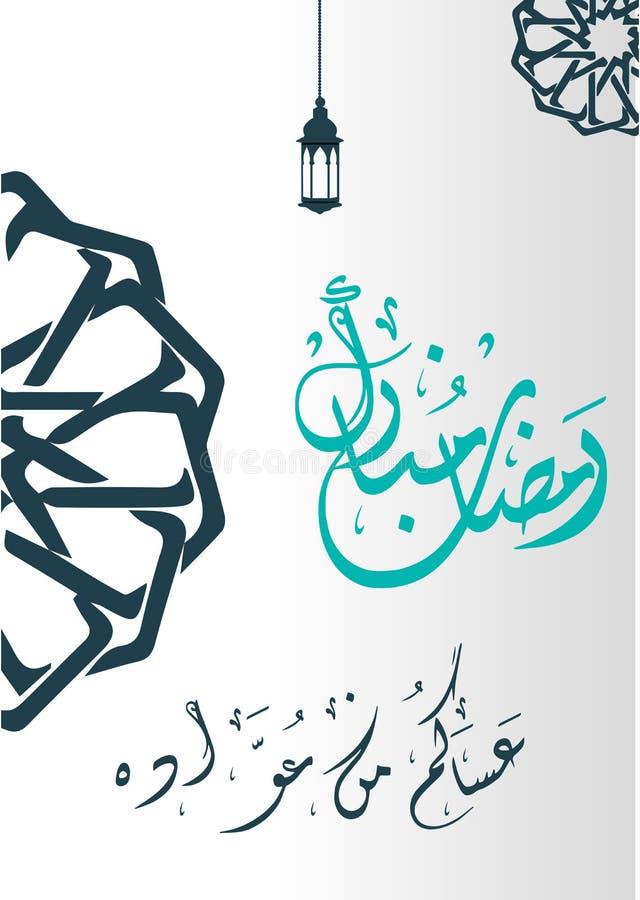 与意味赖买丹月Kareem的阿拉伯书法的赖买丹月Kareem美好的贺卡背景 皇族释放例证