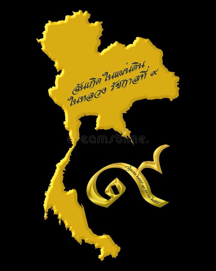与文本的泰国地图 库存图片