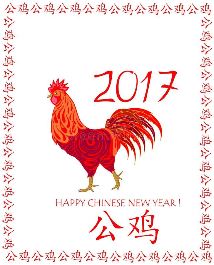 与春节2017红色雄鸡的标志的季节性贺卡 向量例证
