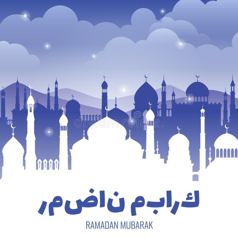 与清真寺的阿拉伯传染媒介背景 回教信念赖买丹月kareem问候海报 向量例证