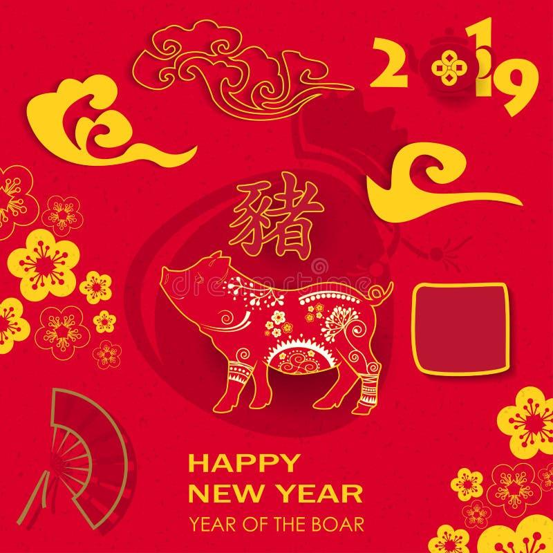 与猪的愉快的春节2019卡片 中国翻译猪 向量例证