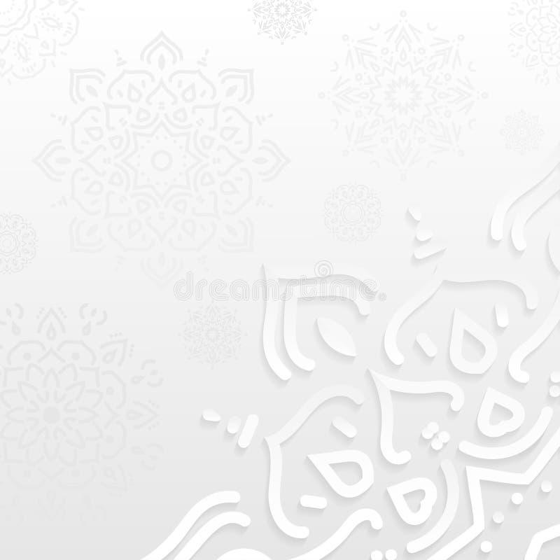 与纸的白色阿拉伯抽象背景削减了纹理, 3d 向量例证