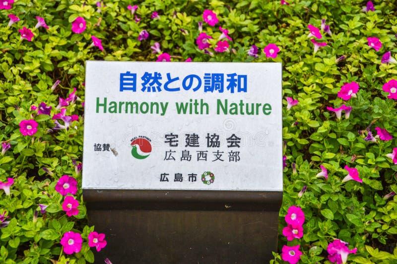 与自然的和谐从市日本 免版税库存图片