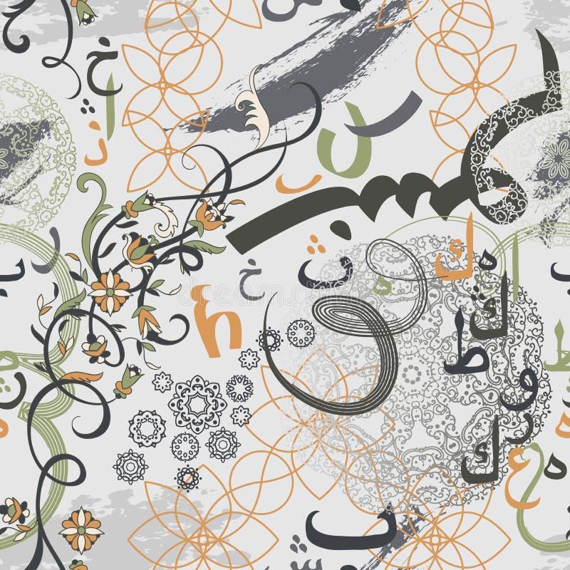 与花卉元素和阿拉伯书法的无缝的样式 传统伊斯兰教的装饰品 向量例证