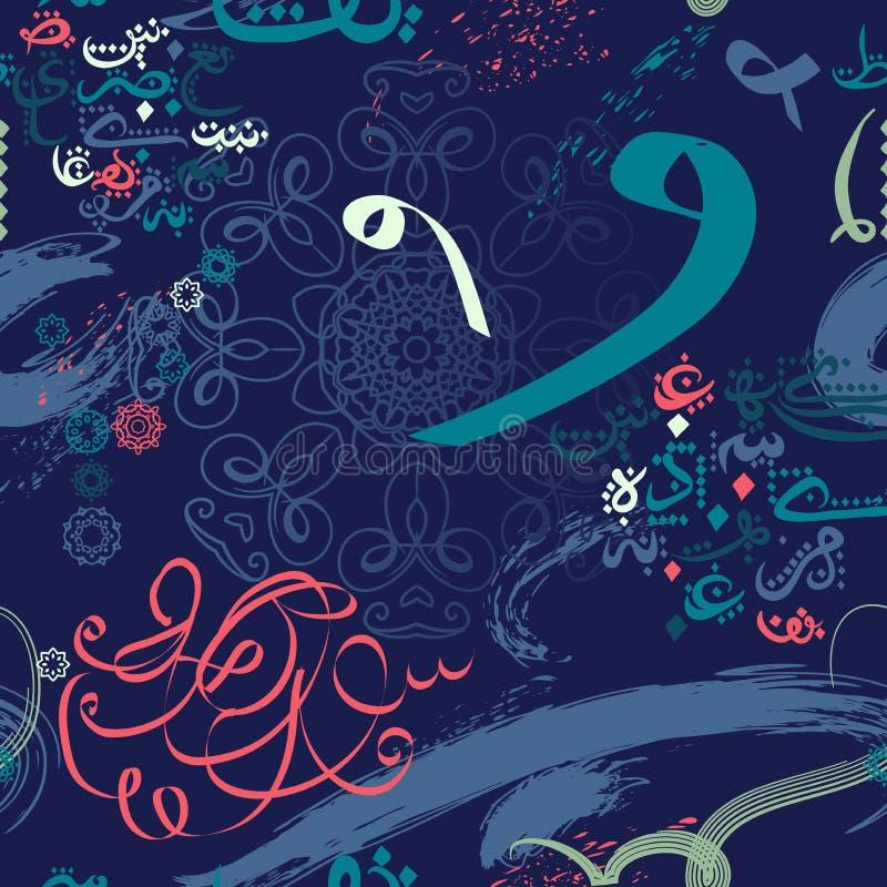 与花卉元素和阿拉伯书法的无缝的样式 传统伊斯兰教的装饰品 皇族释放例证