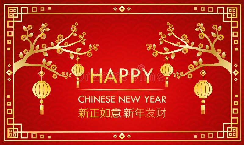 与花的愉快的农历新年贺卡设计在背景 皇族释放例证