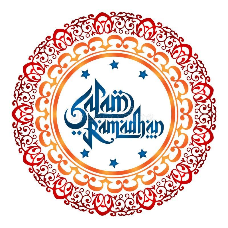 与装饰圆的边界的Salam Ramadhan文本 向量例证