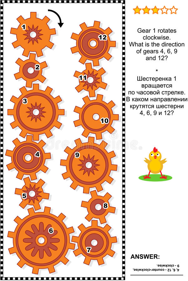 与转动的齿轮的视觉难题 皇族释放例证