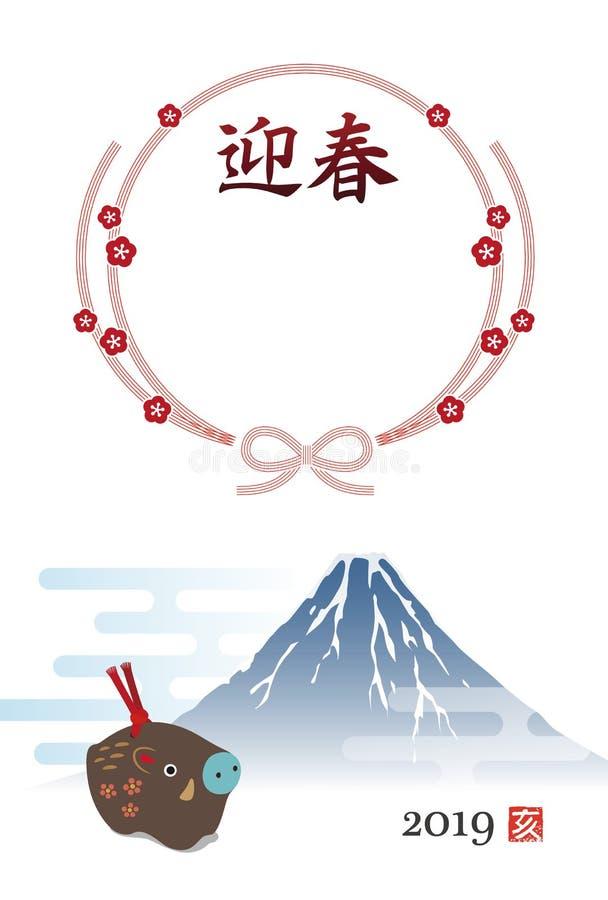 与野公猪、富士山和照片框架的新年卡片为 向量例证