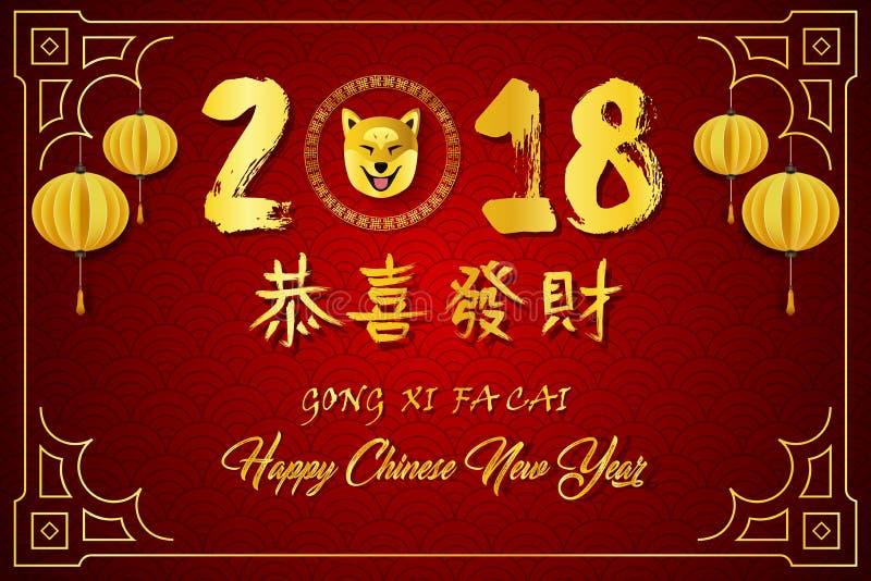 与金切开中国灯笼的狗在圆的框架和纸的愉快的农历新年2018卡片 皇族释放例证