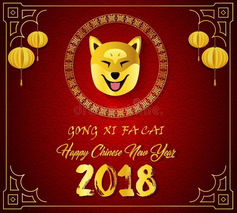 与金切开中国灯笼的狗在圆的框架和纸的愉快的农历新年2018卡片 库存例证