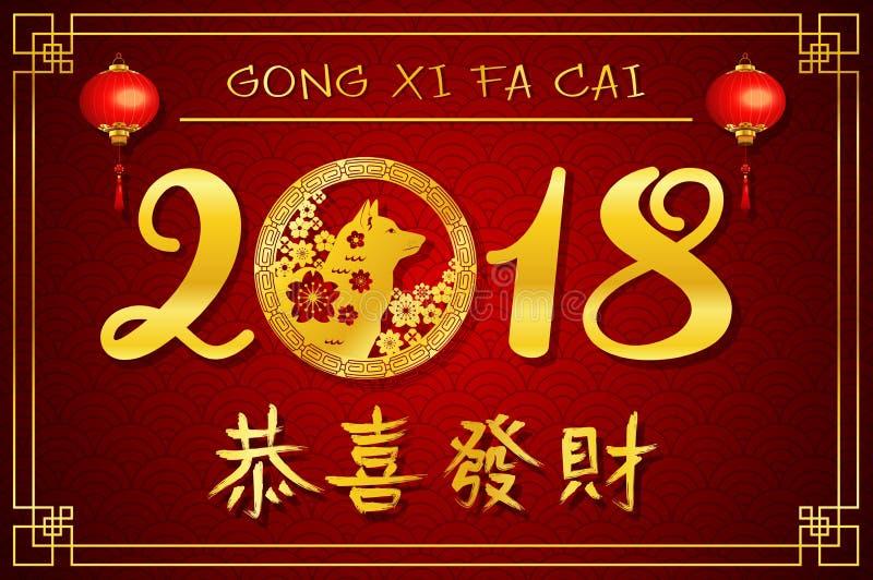 与金狗的愉快的农历新年2018卡片在圆的框架和垂悬的中国灯笼 库存例证