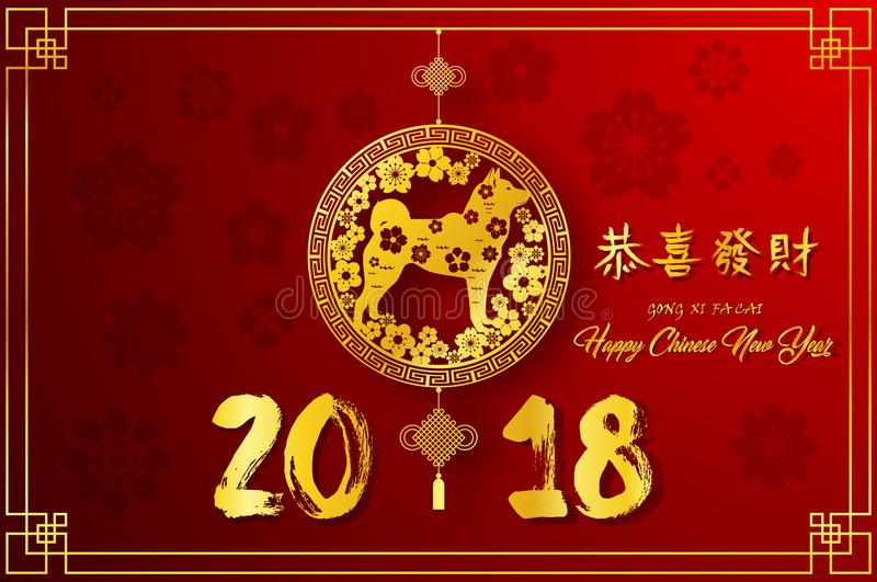 与金狗的愉快的农历新年2018卡片在圆的框架 皇族释放例证
