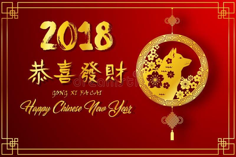 与金狗的愉快的农历新年2018卡片在圆的框架 向量例证
