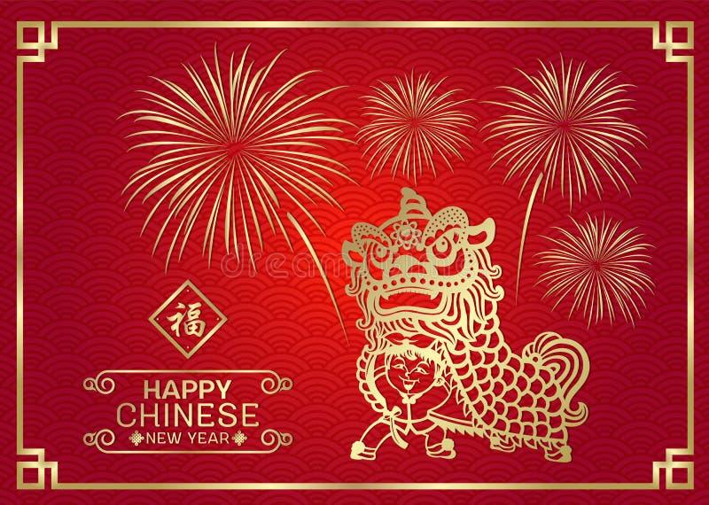 与金瓷舞狮的愉快的春节卡片通过中国人孩子男孩和烟花传染媒介设计中国词手段好为 向量例证