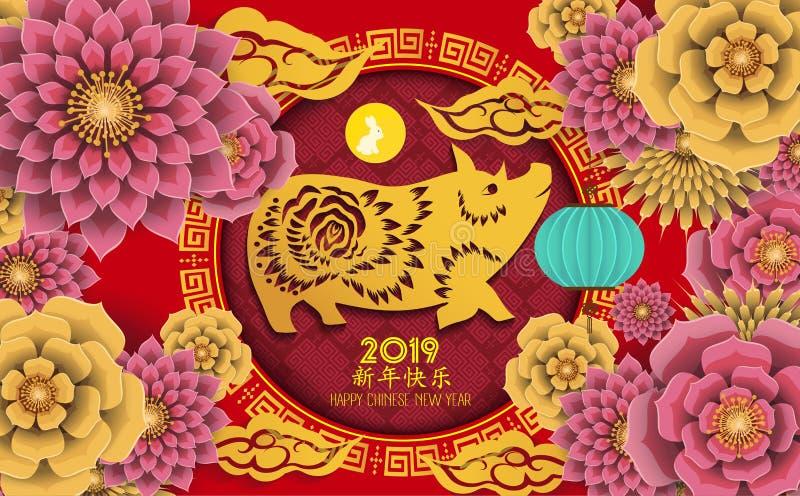 与金纸的愉快的春节2019年黄道带标志削减了艺术并且制作在颜色背景的