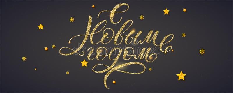 与金黄发光的新年快乐俄国书法 假日问候的圣诞节斯拉夫语字母的字法 金黄 库存例证