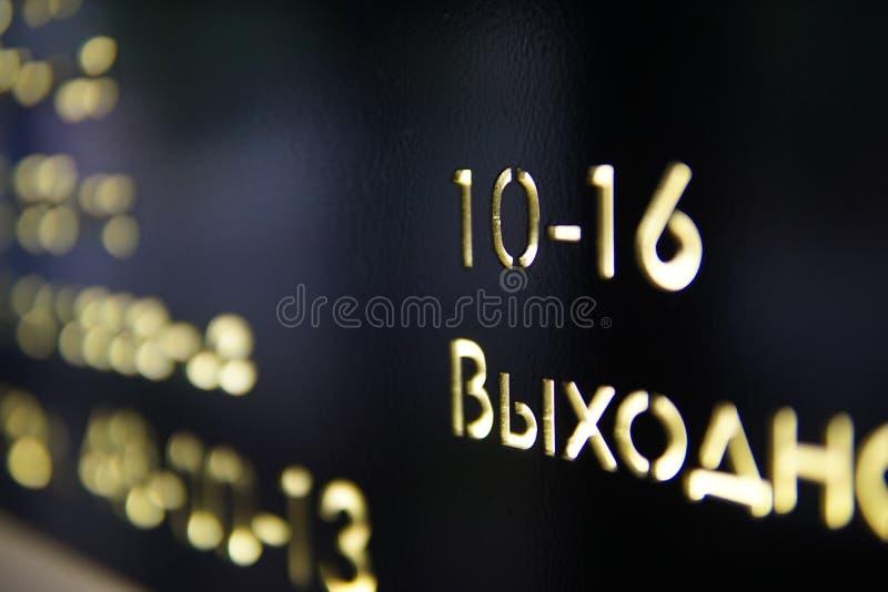 与金黄发光的黑标志在说天上写字用俄语 库存图片