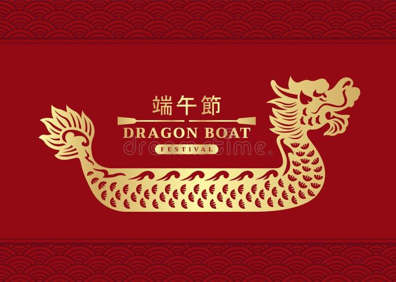 与金龙小船标志的愉快的端午节在红色背景传染媒介设计瓷词翻译:端午节 库存例证