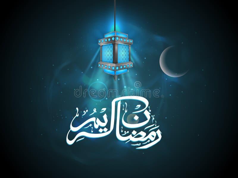 与阿拉伯文本和灯的赖买丹月Kareem庆祝 库存例证