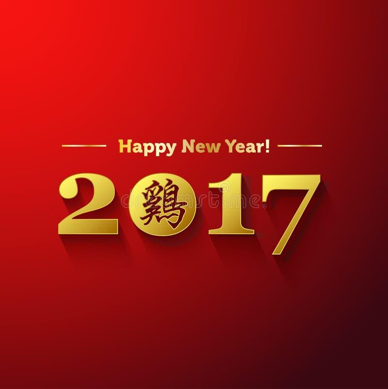 与雄鸡的中国标志的2017个新年 年雄鸡 库存例证