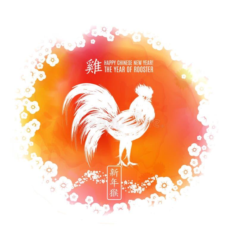 与雄鸡的农历新年欢乐传染媒介卡片设计, 2017年黄道带标志  库存例证