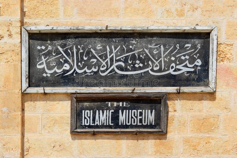 与题字伊斯兰教的博物馆的匾,圣殿山,耶路撒冷 免版税库存照片