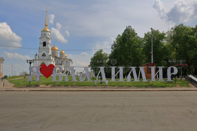 12世纪的假定大教堂在弗拉基米尔,俄罗斯 免版税库存图片