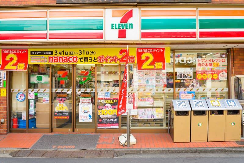 东京,大约2015年3月, Seven-Eleven或者7-Eleven 7和我holdi 图库摄影