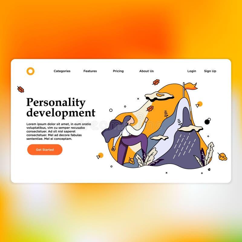 个性发展着陆页模板的现代平的设计观念 库存例证