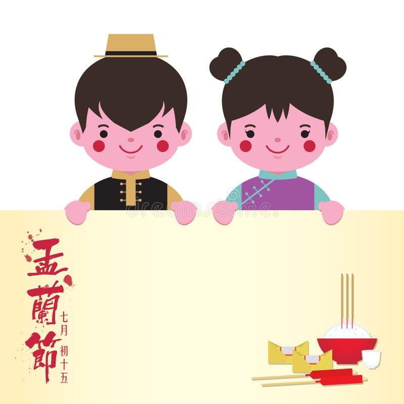 中国中元节模板-葬礼纸奉献物 库存例证