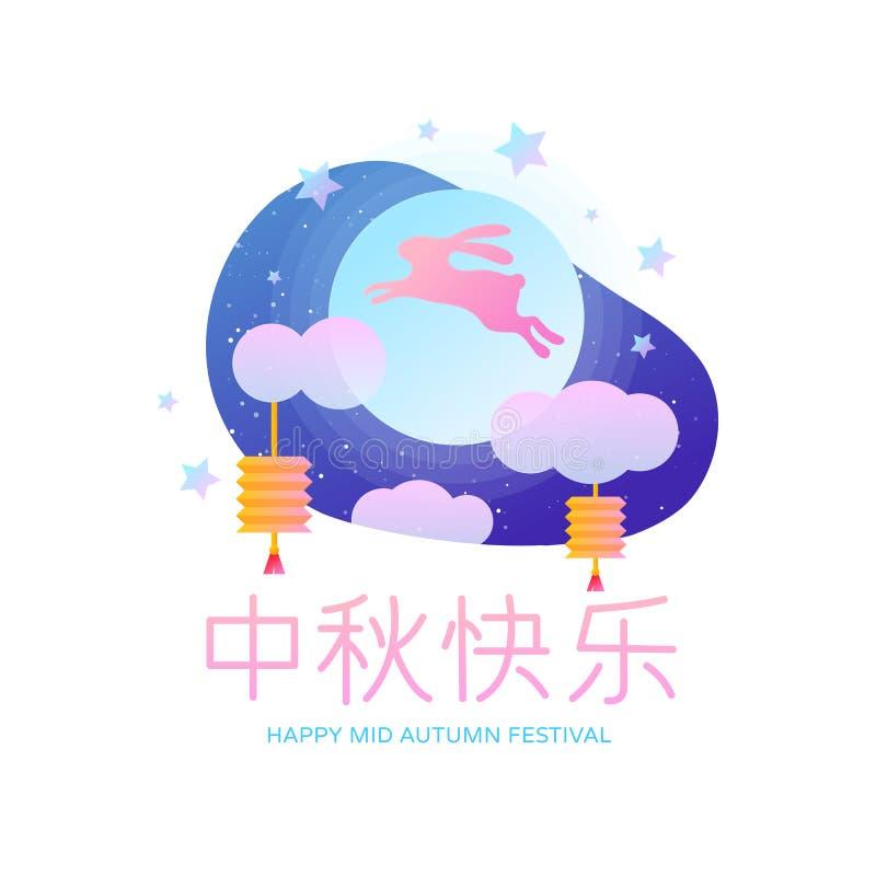 中国中间秋天节日模板设计 中国书法翻译:愉快的中间秋天节日 向量 皇族释放例证