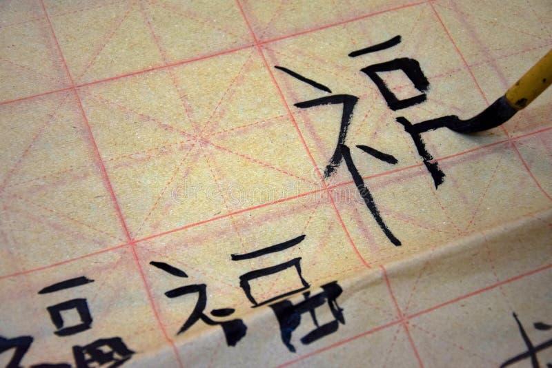 中国书法,characterÂ的翻译是好运、祝福和幸福 图库摄影