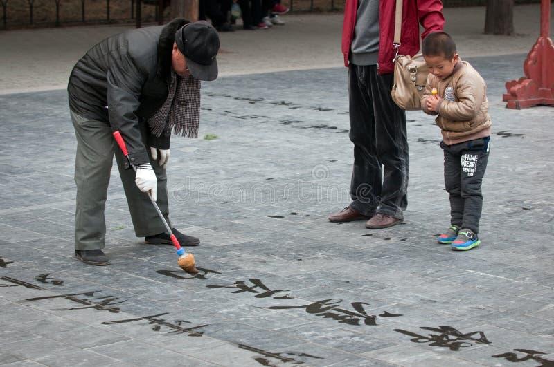 中国书法 免版税库存照片